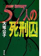 57人の死刑囚(角川文庫)