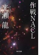 作戦NACL(角川文庫)