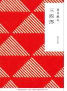三四郎(角川文庫)