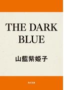 THE DARK BLUE(角川ルビー文庫)