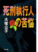 死刑執行人の苦悩(角川文庫)