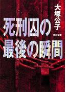 死刑囚の最後の瞬間(角川文庫)