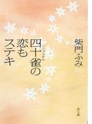 四十雀の恋もステキ(角川文庫)