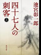 四十七人の刺客(上)(角川文庫)