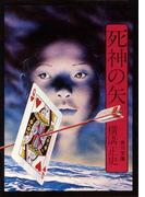 死神の矢(角川文庫)