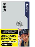 【期間限定価格】集中力(角川oneテーマ21)