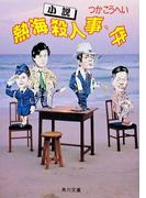 【期間限定価格】小説熱海殺人事件(角川文庫)