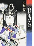 【期間限定価格】新釈雨月物語(角川文庫)
