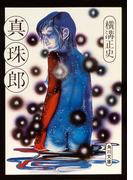 真珠郎(角川文庫)