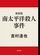 【期間限定価格】新装版 南太平洋殺人事件(角川文庫)