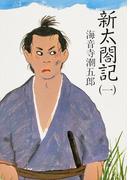 新太閤記(一)(角川文庫)