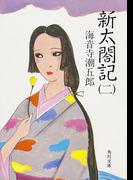新太閤記(二)(角川文庫)
