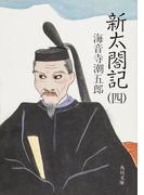 新太閤記(四)(角川文庫)