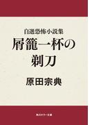 自選恐怖小説集 屑籠一杯の剃刀(角川ホラー文庫)