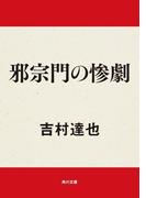 【期間限定価格】邪宗門の惨劇(角川文庫)