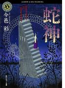 蛇神(角川ホラー文庫)