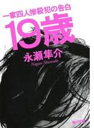 19歳 一家四人惨殺犯の告白(角川文庫)