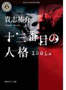十三番目の人格 ISOLA(角川ホラー文庫)