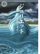 【期間限定価格】ジュリエット(角川文庫)