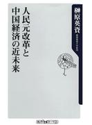 【期間限定価格】人民元改革と中国経済の近未来(角川oneテーマ21)