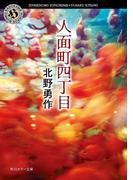 【期間限定価格】人面町四丁目(角川ホラー文庫)