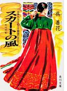 【期間限定価格】スカートの風 日本永住をめざす韓国の女たち(角川文庫)