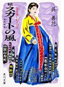 【期間限定価格】続 スカートの風 恨を楽しむ人びと(角川文庫)