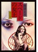 スペードの女王(角川文庫)