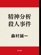 精神分析殺人事件(角川文庫)