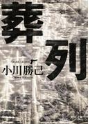 葬列(角川文庫)
