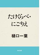 【期間限定価格】たけくらべ・にごりえ(角川文庫)