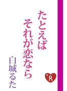 たとえばそれが恋なら(角川ルビー文庫)
