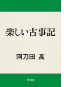 楽しい古事記(角川文庫)