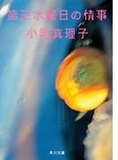 第三水曜日の情事(角川文庫)
