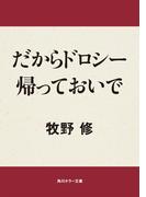 【期間限定価格】だからドロシー帰っておいで(角川ホラー文庫)