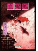 【期間限定価格】血蝙蝠(角川文庫)
