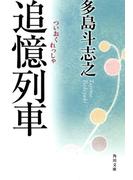 追憶列車(角川文庫)
