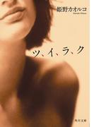 【期間限定価格】ツ、イ、ラ、ク(角川文庫)