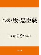 つか版・忠臣蔵(角川文庫)