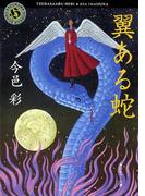 翼ある蛇(角川ホラー文庫)