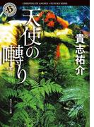 【期間限定価格】天使の囀り(角川ホラー文庫)