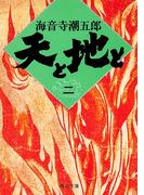 【期間限定価格】天と地と(二)(角川文庫)