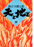 天と地と(四)(角川文庫)