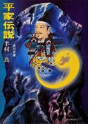 平家伝説(角川文庫)