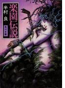 楽園伝説(角川文庫)