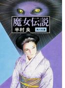 魔女伝説(角川文庫)