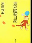 東京困惑日記(角川文庫)