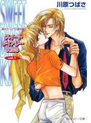 スイート ダイアリー KISS vol.1 東京ナイトアウト番外編(角川ルビー文庫)