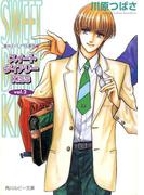 スイート ダイアリー KISS vol.2 東京ナイトアウト番外編(角川ルビー文庫)