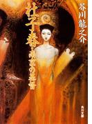 杜子春・南京の基督(角川文庫)